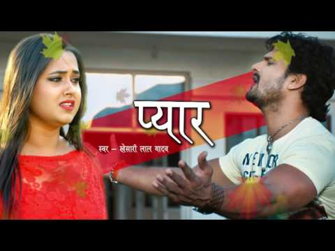 Xxx Mp4 प्यार Khesari Lal Yadav Bhojpuri Sad Songs Full Song Audio 3gp Sex
