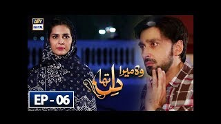 Woh Mera Dil Tha Episode 6 - 21st April 2018 - ARY Digital Drama