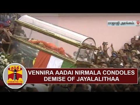 Vennira Aadai Nirmala condoles demise of Jayalalithaa | Thanthi TV
