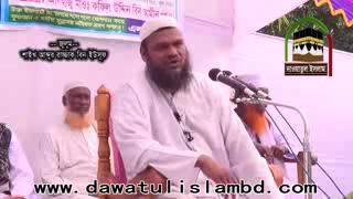 তোমার শশুড় খুশি হয়ে ফকির কে মটরসাইকেল দেয়না কেন Sheikh Abdur Razzaque Bin Yousuf