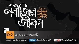 নবীজির (সা) জীবন part 02 আরবের প্রেক্ষাপট - [Life of Muhammad SAW by Banda Reza] ᴴᴰ