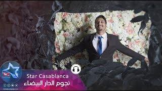 بدر الفريج - مشتاك الشخص احبة (حصرياً) | 2018 | (Badr Al Freij - Mushtaq Alshakhs Ahba (Exclusive