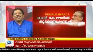 Bar Bribery Case : KM Maniയെ കുറ്റവിമുക്തനാക്കുന്ന വിജിലൻസ് റിപ്പോർട്ട് കോടതി തള്ളി | Discussion 2
