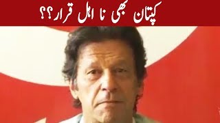Imran Khan disqualification case - Ab Kya Ho Ga? - Headlines - 10:00 AM - 11 July