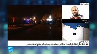 حصيلة ثقيلة من القتلى في التفجيرين الانتحاريين في بنغازي