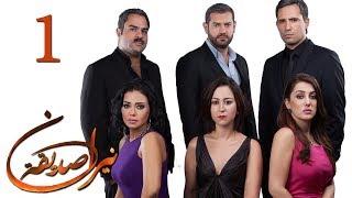 الحلقة 1 - نيران صديقة - 1 Neran Sadeqa - Episode