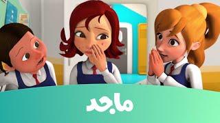 كرتون مدرسة البنات - قمر والأنسة نون - قناة ماجد Majid Kids TV