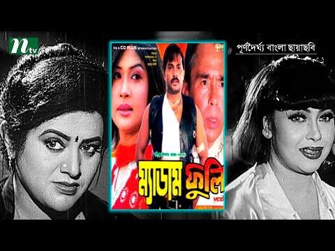 Bangla Full  Movie: Madam Fuli - Alexendar Bo, Shimla, Humayun Faridi | Popular Bangla Movie
