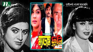 Bangla Full  Movie: Madam Fuli - Alexendar Bo, Shimla, Humayun Faridi | Popular Bangla Movie