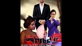 New Ethiopian Movies - Mekebel ( ማክቤል ) 2015