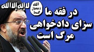 IRAN, Uprising, خاتمي « در فقه شيعه، سزاي دادخواهي مرگ است ! » ـ ايران ؛