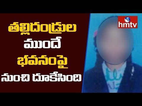 Xxx Mp4 తల్లిదండ్రుల ముందే భవనంపై నుంచి దూకేసింది Hyderabad Latest Updates Telugu News Hmtv 3gp Sex