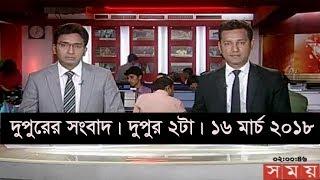 দুপুরের সময় | দুপুর ২টা | ১৬ মার্চ ২০১৮ | Somoy tv News Today | Latest Bangladesh News