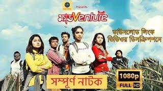 "Madventure Bangla Natok | ম্যাডভেঞ্চার ডাউনলোড লিংক | Valentines Day Special Natok ""Madventure"""