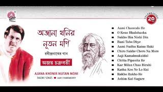 Ajana Khonir Notun Moni I Ajay Chakraborty I Rabindrasangeet