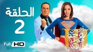 يوميات زوجة مفروسة أوي الجزء 3 HD - الحلقة ( 2 ) الثانية - بطولة داليا البحيرى / خالد سرحان