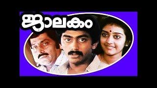Jaalakam Malayalam Full Movie | Mallu Films | Classic Movies | Free #Malayalam Movies Online |
