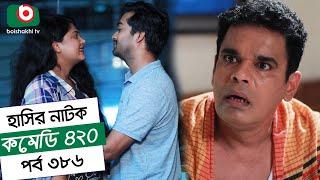হাসির নতুন নাটক - কমেডি ৪২০   Natok Comedy 420 EP 386   MM Morshed, Moushumi Hamid - Serial Drama