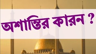 Bangla New Waz 2017~অশান্তির কারন~By Sheikh Motiur Rahman Madani