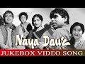 Naya Daur [1957] - Video Songs Jukebox | Dilip Kumar, Vyjayanthimala | Bollywood Old Hindi Songs