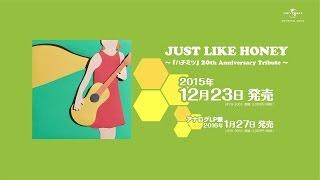 『JUST LIKE HONEY ~『ハチミツ』20th Anniversary Tribute~』ダイジェスト試聴映像