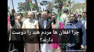 چرا افغان ها مردم هند را دوست دارند؟
