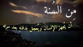 السُّنةُ التَّعْجِيلُ في تَجْهـيزِ المَيِّت لفضيلة الشيخ الدكتور إبراهيم بن حسن البلوشي