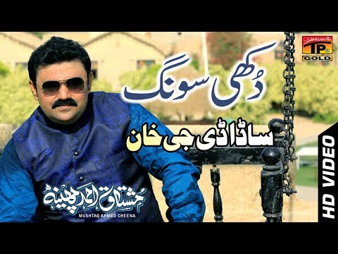 Xxx Mp4 Sada DG Khan Mushtaq Ahmed Cheena Latest Song 2017 Latest Punjabi And Saraiki 3gp Sex