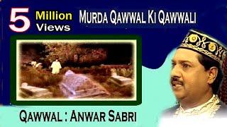 मुर्दा क़व्वाल की क़व्वाली || Murda Qawwal Ki Qawwali || Anwar Sabri || Sonic Qawwali