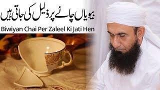 Wives - بیویاں چائے پر ذلیل کی جاتی ہیں   Tariq Jameel   Latest Bayan 04-Mar-2019