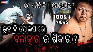 Bhuta saha Dushkarma || Horror Comedy || khordha toka