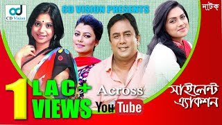 Silent Action | Jahid Hasan | Tisha | Nova | Tanjika | Bangla New Natok 2017 | CD Vision