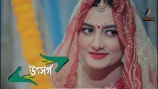 উৎসর্গ | Aparna Ghosh, Mamunur Rashid | Bisshojit Dutt | Telefilm | Maasranga TV Official | 2017