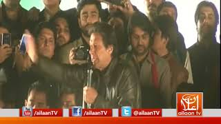 Imran Khan Speech At Sheikhupura Jalsa 10 December 2017 @PTIofficial  @ImranKhanPTI