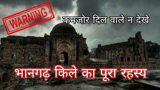 bhangarh fort story in hindi