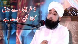 Rizak Kmana Be Ebadat Ha | Islmic Whatsapp Status | Muhammad Raza Saqib Mustafai