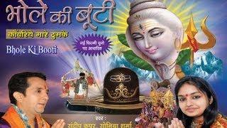 Bhole Mera Dil Maane Na Kanwar Song By Sandeep, Soniya I Bhole Ki Booti (Kanwariye Maare Thumke)