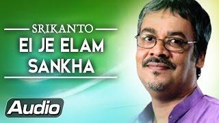 Ei Je Elam Sankha Nadir Tiree | Srikanto Acharya Hit Song | Bangla Music