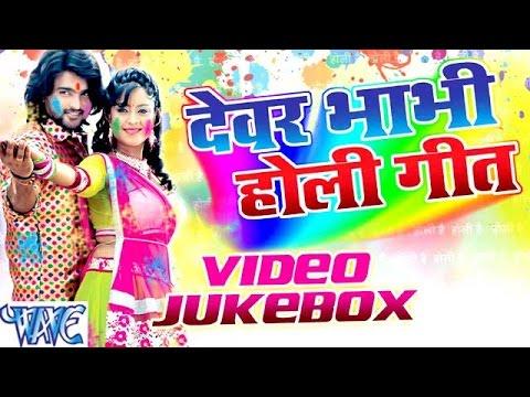 Xxx Mp4 Devar Bhabhi Holi Songs 2016 Video JukeBOX Bhojpuri Hit Holi Songs 3gp Sex