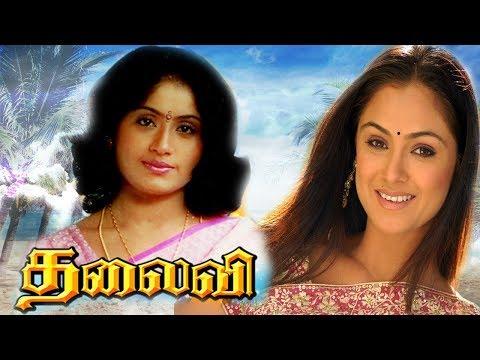 Xxx Mp4 Thalaivi Tamil Full Action Movie Lady Super Star Vijayashanthi Simran Alphonsa Full HD Movie 3gp Sex
