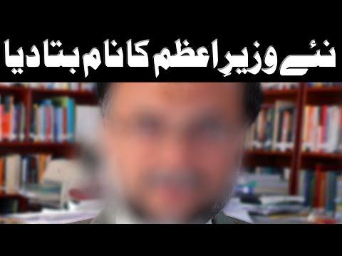 Xxx Mp4 New Prime Minister Of Pakistan 3gp Sex