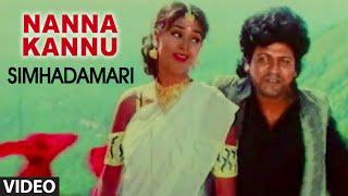 Nanna Kannu Video Song I Simhadamari I Shivarajkumar, Krishmaraju