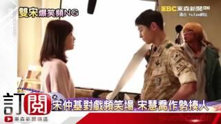 「太陽的後裔」熱播 雙宋對戲NG畫面曝光