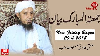 Latest Friday Bayan | 20.4.2018 | Mufti Tariq Masood SB | ZaitoonTv
