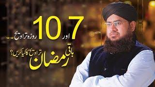 Ramadan Me 7 Aur 10 Roza Taraweeh Ka Islami Hukum | Mufti Shafiq Attari Al Madani