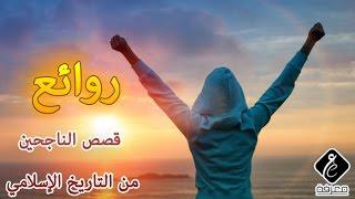 روائع قصص النجاح من التاريخ الإسلامي