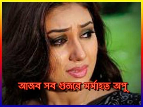 Xxx Mp4 আজব সব গুজবে মর্মাহত অপু After Back Apu Bishash Get Upset Media Report 3gp Sex