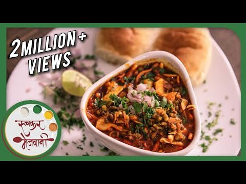 Misal pav recipe by archana in marathi misal pav recipe by archana in marathi maharashtrian spicy street food snack playithub largest videos hub forumfinder Choice Image