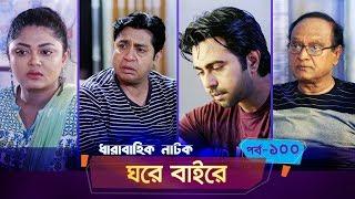 Ghore Baire | Ep 100 | Apurba, Momo, Moushumi Hamid, S. Selim | New Bangla Natok 2019 | Maasranga TV