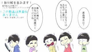 【手描き】いろは唄男性視点ver+α【合松】